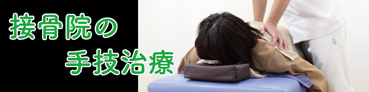 接骨院の手技治療